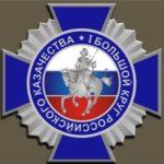 Казаки со всей России встретятся 15 февраля в Храме Христа Спасителя