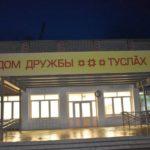 Дом Дружбы народов Чувашской Республики