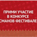 КОНКУРС ТАЛИСМАНОВ ГТО СТАРТОВАЛ!