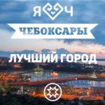 Чувашская республиканская детско-юношеская библиотека провела фото-викторину «Узнай и назови памятники города Чебоксары»