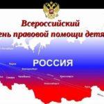 План мероприятий по проведению Всероссийского дня правовой помощи детям 20 ноября 2018 г. в Чувашской Республике