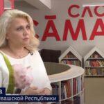 Специальный репортаж ГТРК «Чувашия» Национальный проект «Культура»